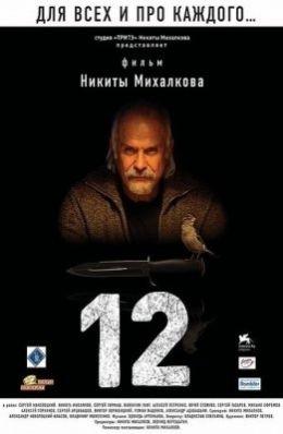 12 - Plakat