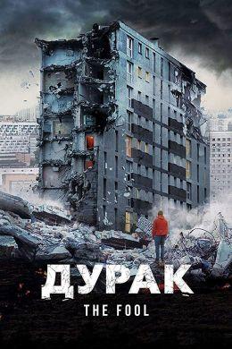 Durak - Der ehrliche Idiot - Poster